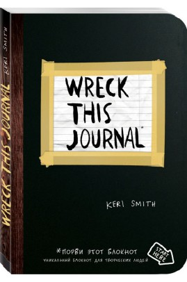 Уничтожь меня! Wreck this journal. Уникальный блокнот для творческих людей (черная обложка) (Смит К.)