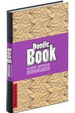 DoodleBook. Техники творческой визуализации (светлая обложка)..