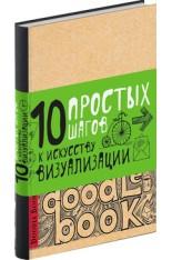 Doodlebook.10 простых шагов к искусству визуализации (светлая обложка)..
