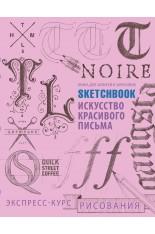 SketchBook. Искусство красивого письма (розовый)..