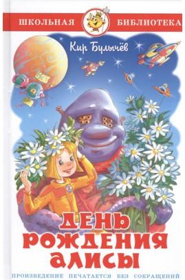 День рождения Алисы (Булычев К.)