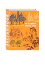 Sketchbook. Пейзаж (оранжевый)..