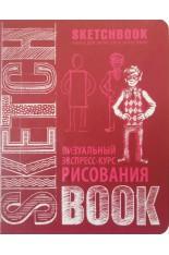 SketchBook. Визуальный экспресс-курс по рисованию (вишневый)..