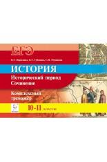 ЕГЭ 10-11кл. История. Исторический период. Сочинение. Комплексный трен..