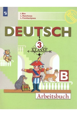 3кл. Немецкий язык. Первые шаги. Рабочая тетрадь часть В + online поддержка (ФГОС) (Бим И.Л.)