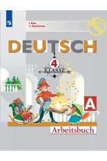 4кл. Немецкий язык. Первые шаги. Рабочая тетрадь часть А + online поддержка (ФГОС) (Бим И.Л.)