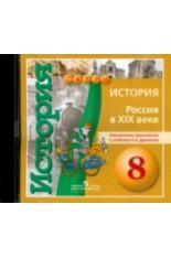 DVD 8кл. СФЕРЫ. История России. Эл.приложение к учебнику (1DVD) (Данил..