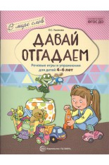 Давай отгадаем. Речевые игры и упражнения для детей 4-6 лет (ФГОС ДО) ..
