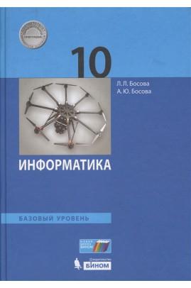 10кл. Информатика. Учебник (б/у) (ФГОС) (Босова Л.Л.)