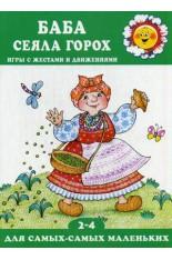 Баба сеяла горох. Игры с жестами и движениями 2-4 года (Кузнецова А.А...