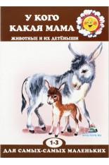 У кого какая мама. Животные и их детёныши 1-3 года (Павлова Л.Н.)..