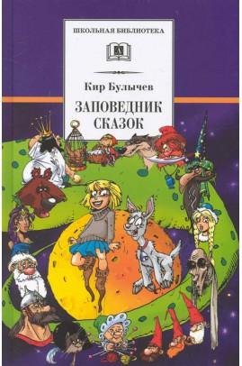 Заповедник сказок. Козлик Иван Иванович (Булычев К.)