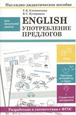 ENGLISH. Употребление предлогов (Клементьева Т.Б.)..