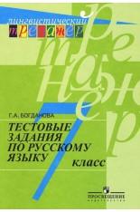 7кл. Русский язык. Тестовые задания (Богданова Г.А.)