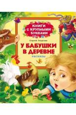 У бабушки в деревне. Рассказы. Книги с крупными буквами (Георгиев С.Г...