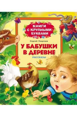У бабушки в деревне. Рассказы. Книги с крупными буквами (Георгиев С.Г.)