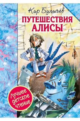 Путешествия Алисы (Булычев К.)
