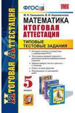 ИА. 5кл. МАТЕМАТИКА. ТТЗ (ФГОС) (Гаиашвили М.Я., Ахременкова В.И.)..