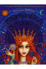 Часодеи. Королева времени (Щерба Н.В.)..