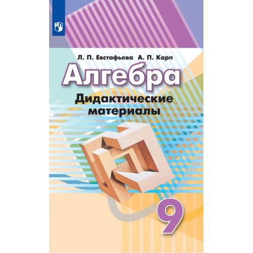 Гдз по алгебре 7 класс дидактические материалы евстафьев и карп