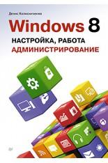 Windows 8. Настройка, работа,  администрирование (Колисниченко)..