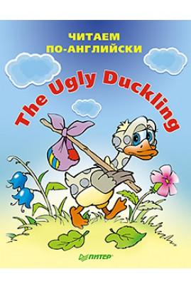 The Ugly Duckling. Гадкий утёнок. На английском языке (<>)