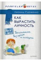 Как вырастить Личность. Воспитание без крика и истерик (Сурженко)..