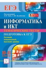ЕГЭ 10-11кл. Информатика и ИКТ. Тематические тесты. Подготовка к ЕГЭ В..