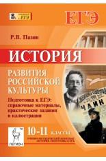 ЕГЭ 10-11кл. История развития российской культуры. Справочные материал..