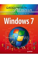 Windows 7. Cамоучитель Левина в цвете (Левин А.Ш.)..