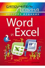 Word и Excel. Cамоучитель Левина в цвете (Левин А.Ш.)..