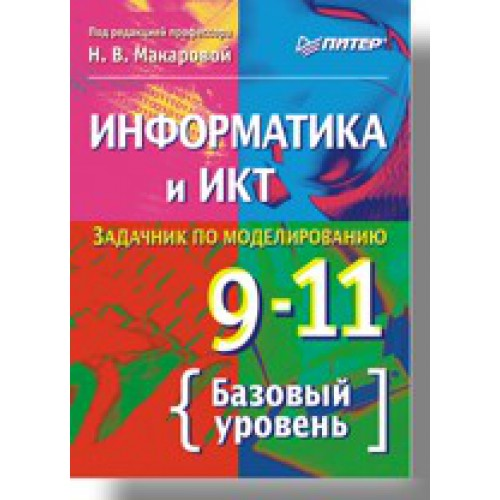 Абрамян Задачник По Информатике