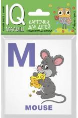 ENGLISH. Алфавит (M-Z). Часть 2. Набор карточек для детей (14 карточек..