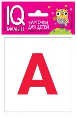 ENGLISH. Касса букв. Набор карточек для детей (14 карточек)..