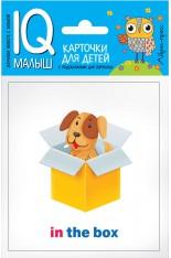 ENGLISH. Предлоги. Набор карточек для детей (15 карточек)..