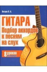Гитара. Подбор аккордов к песням на слух. 8 уроков для начинающих (Петров П.В.)