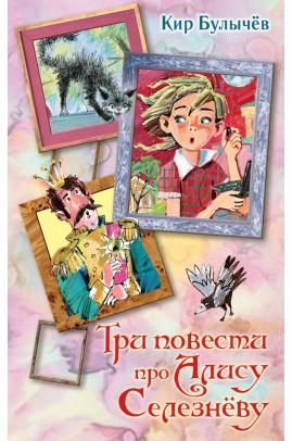 Три повести про Алису Селезневу (Булычев К.)
