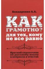 Как грамотно? Для тех, кому не все равно. Краткий справочник по русско..
