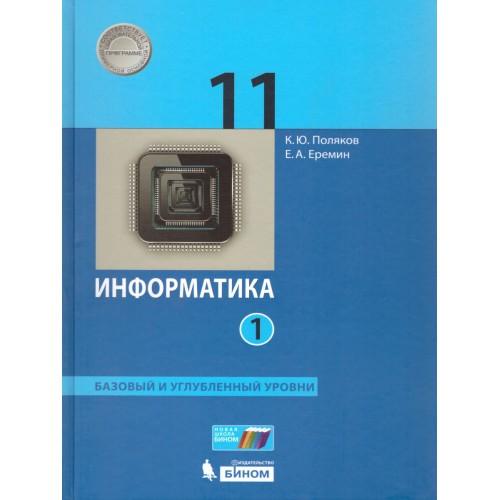 информатика 10 класс поляков еремин гдз