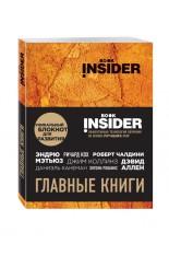 Book Insider. Главные книги (оранжевый) (Пинтосевич И.)..