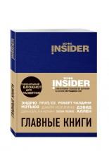 Book Insider. Главные книги (синий) (Пинтосевич И.)..