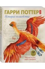 Гарри Поттер. История волшебства (Харрисон Д.)..