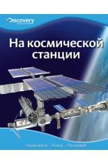 На космической станции. Энциклопедия (Эйнспрух Э.)..