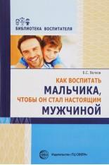 Как воспитать мальчика, чтобы он стал настоящим мужчиной (Волков Б.С.)..