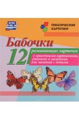 Бабочки. 12 развивающих карточек (ФГОС ДО) (Н-241)..