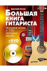 Большая книга гитариста. Техника игры + 100 хитовых песен + DVD с видеокурсом (Агеев)