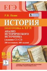 ЕГЭ 10-11кл. История. Анализ исторического источника (С1-С3). 200 исто..