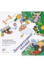 CD 1-4кл. НШ ХХI века. Литературное чтение. Книгочей. Словарь-справочн..