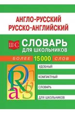 А-Р и Р-А словарь для школьников. Более 15 000 слов (Спиридонова Т.А.)..