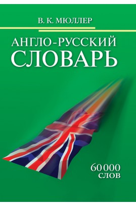 А-Р словарь. 60 000 слов (Мюллер В.К.)